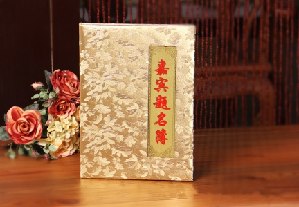 WGU1009 Golden Leaf Guestbook  嘉宾题名簿